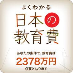日本の教育費