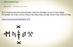 Рунный став для компьютера. Автор #Cantas #руны #runes