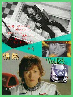 Vol.124 情熱