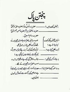 Panjtan Paak.. ❣  Main to Panjtan ki ghulam hun ♥