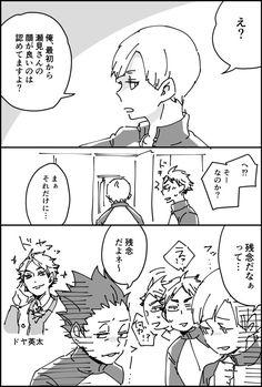 がけっぷち(@gkpppc)さん   Twitter Kuroo, Haikyuu Anime, Japanese, Manga, Comics, Illustration, Don't Speak, Japanese Language, Shut Up