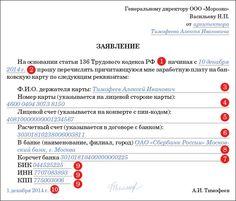 Заявление на перечисление заработной платы на банковскую карту образец | Журнал «Главбух»