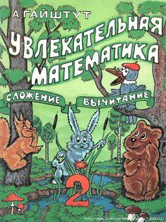 1 (523x700, 402Kb) Kindergarten Math, A 17, My Children, Education, School, Books, Math Resources, Libros, Book