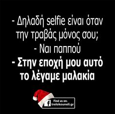 Funny Greek Quotes, Funny Quotes, Bright Side Of Life, Jokes, Lol, Smile, Humor, Funny Phrases, Husky Jokes