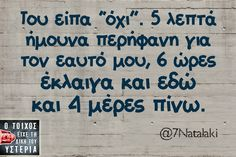 Greek Memes, Funny Greek Quotes, Funny Quotes, Funny Memes, Jokes, Try Not To Laugh, Live Laugh Love, Funny Images With Quotes, Funny Pictures