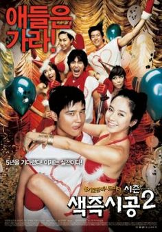 Sex Is Zero 2 Subtitle Indonesia