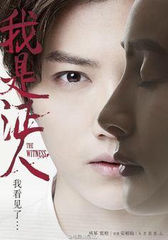 Weibo更新 我是证人ポスター☆ルハン 150719 とoppoの画像 | ルハンとEXOを愛でる☆