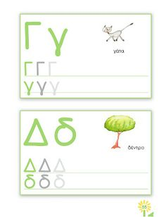 Gh und Th - Ubungen Preschool Letters, Alphabet Activities, Kid Flash, Greek Language, Greek Alphabet, Language Lessons, School Lessons, Teaching, Education
