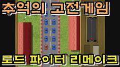 [추억의 고전게임] 로드 파이터 리메이크 버전 / Old Game Road Fighter Remake 1.0