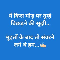 Quotes and Whatsapp Status videos in Hindi, Gujarati, Marathi Bewafa Quotes, Hindi Quotes Images, Hindi Words, Love Quotes In Hindi, Sayari Hindi, Life Quotes, Qoutes, Short Success Quotes, Inspirational Quotes About Success