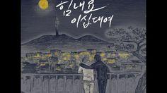 슈룹_힘내요 이십대여 (Feat. 나수민) [PurplePine Entertainment]