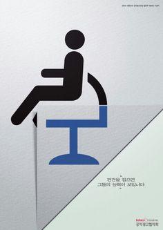 국내) 편견의 차이를 잘 드러낸 디자인이 돋보이는 포스터이다.