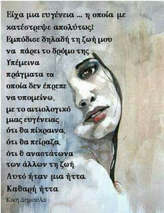 Simple Sayings, Greek Quotes, Note To Self, True Words, Poetry Quotes, Picture Quotes, Philosophy, Best Quotes, First Love