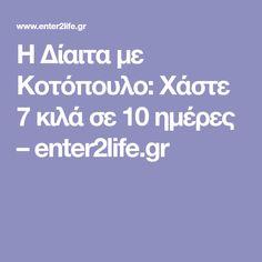 Η Δίαιτα με Κοτόπουλο: Χάστε 7 κιλά σε 10 ημέρες – enter2life.gr