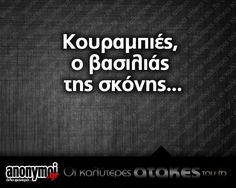 12308063_434054103386087_2542618481407891561_o Funny Greek Quotes, Sarcastic Quotes, Funny Quotes, Funny Memes, Jokes, Favorite Quotes, Best Quotes, Funny Statuses, Special Quotes