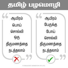 Good Night Qoutes, Good Thoughts Quotes, Good Life Quotes, Im Back Quotes, Old Quotes, Reality Of Life Quotes, Life Coach Quotes, Tamil Motivational Quotes, Inspirational Quotes