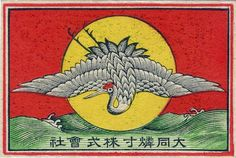 vintage matchbox label Vintage Labels, Vintage Ads, Vintage Graphic Design, Graphic Art, Japanese Drawings, Matchbox Art, Art Graphique, Illustrations And Posters, Bird Art