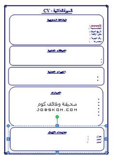 Bilingo Bilingual English Arabic Resume Template Resumes Mag Resume Templates Service Resume Template Free Resume Template Word Creative Resume Template Free