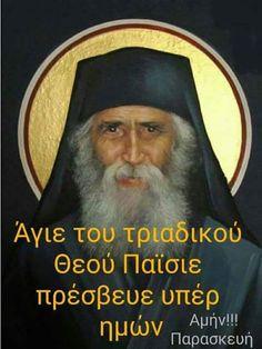 Orthodox Christianity, Orthodox Icons, Christian Faith, Wise Words, Life Is Good, First Love, Prayers, Religion, Chur