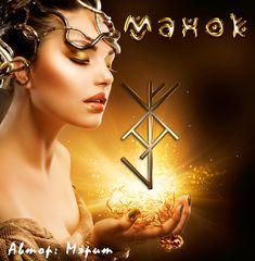 Mayan Symbols, Viking Symbols, Egyptian Symbols, Viking Runes, Ancient Symbols, Native American History, Native American Indians, American Indian Tattoos, Chicano Tattoos