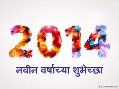Marathi new year greeting card happy new year marathi greetings naveen varshachya hardhik subhechha m4hsunfo