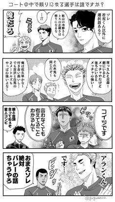 Haikyuu Anime, Anime Characters, Japan, Shit Happens, Manga, Comics, Twitter, Memes, Manga Anime