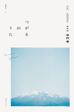 Midway - NEWS - 【THINGS】日本青森「浄円寺」的清新Free Paper