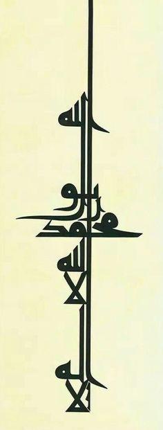 Tholyyibah Islamic Paintings, Religious Paintings, Arabic Design, Arabic Art, Arabic Calligraphy Tattoo, Abstract Iphone Wallpaper, Islamic Wall Art, Islamic Patterns, Turkish Art