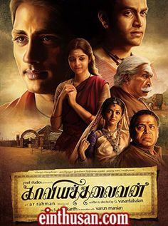 Kaaviya Thalaivan (2014) Tamil in HD - Einthusan
