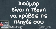 Funny Quotes, Life Quotes, Greek Quotes, Out Loud, So True, Sarcasm, Psychology, Thoughts, Humor