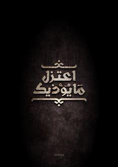 اعتَزِلْ مَا يُؤذِيكـ .. #arabic #typography #typo #calligraphy #art #lettering #تايبوجرافي #تايبوغرافي #خط
