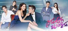 Моя любимая Золушка / Sanae Rak Nang Sin Все серии (Таиланд, 2018) азиатский сериал на русском языке Cinema, Movies, Movie Theater