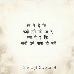 Shyari Quotes, Best Lyrics Quotes, Pain Quotes, Soul Quotes, Words Quotes, Hindi Quotes, Friend Love Quotes, Real Love Quotes, Love Quotes Photos