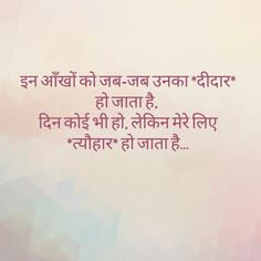 Love Quotes For Him Romantic, First Love Quotes, Love Quotes Poetry, Good Thoughts Quotes, Romantic Quotes In Hindi, Deep Thoughts, Shyari Quotes, Hindi Quotes On Life, Words Quotes