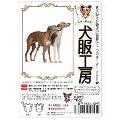 celebdog | Rakuten Global Market: Dog clothes Workshop panel line T shirt & parka Italian Greyhound & whippet size IL &WS