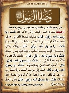 mariam jalal's media content and analytics Duaa Islam, Islam Hadith, Allah Islam, Islam Muslim, Islam Quran, Islamic Phrases, Islamic Messages, Islamic Quotes, Quran Arabic