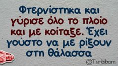 Funny Greek Quotes, English Quotes, Just Kidding, Funny Stories, Funny Jokes, Haha, Funny Pictures, Memes, Pictures