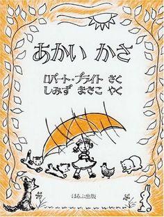 あかいかさ (海外秀作絵本) ロバート・ブライト, http://www.amazon.co.jp/dp/4593500036/ref=cm_sw_r_pi_dp_LoRUsb0HF8VR0