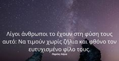 My Life Quotes, Message In A Bottle, Greek, Health Fitness, Messages, Thoughts, Motivation, Words