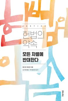 "[알라딘] ""좋은 책을 고르는 방법, 알라딘"" Web Design, Layout Design, Graphic Design, Book Cover Design, Book Design, Cover Pages, Album Covers, Korean Letters, Typo Poster"