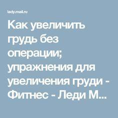 Как увеличить грудь без операции; упражнения для увеличения груди - Фитнес - Леди Mail.Ru