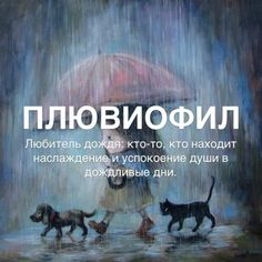 pluviofil - is a rain lover :) Cute Couple Quotes, Love Quotes, Inspirational Quotes, Quotes Quotes, Yandere, Intelligent Words, Teen Dictionary, Gemini And Aquarius, Russian Quotes