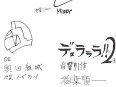 SPECIAL| TVアニメ「デュラララ!!×2」公式サイト
