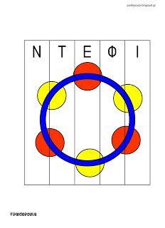 Παζλ λέξεων με τα μουσικά όργανα Music Education, Puzzle, Symbols, Peace, Music Ed, Puzzles, Icons, Music Classroom, Teaching Music