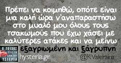 """25.5 χιλ. """"Μου αρέσει!"""", 119 σχόλια - Ο Τοίχος της Υστερίας (@hysteria_gr) στο Instagram: """"#KValeraina #hysteria_gr"""" So True, Humor, Math, Words, Funny, Quotes, Instagram, Quotations, Humour"""