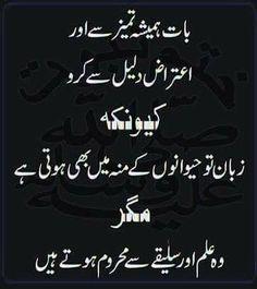 256 Best I Love My Family Images Urdu Poetry Urdu Quotes Poetry