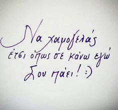 Sex Quotes, Wisdom Quotes, True Quotes, Quotes To Live By, Greece Quotes, Advertising Quotes, Love Actually, Different Words, Greek Words
