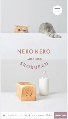 Japan Design, Ad Design, Logo Design, Mobile Web Design, Ui Web, Print Ads, Design Reference, Animal Design, Pet Shop