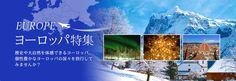 日本旅行の国内旅行・海外旅行