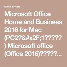 Microsoft Office Home and Business 2016 for Mac (PC2台/1ライセンス)  Microsoft office (Office 2016)価格の通販ショップ